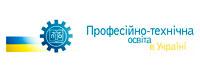 Професійно-технічна освіта України